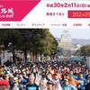 姫路城マラソン抽選エントリー
