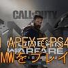 XIM APEXでPS4版CoD:MWをプレイする