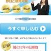 【金融】ハドソン・ジャパン株式会社