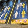 エスカレーターは片側を空ける?自転車は車道を走らなければダメ?ルールも大切だけどもう少し優しさが欲しくないですか。