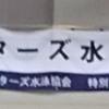 日本マスターズ水泳短水路大会岩手(盛岡)の結果