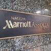 【宿泊記】名古屋マリオットアソシアホテルに泊まった