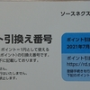 6月22日投資成績【配当・優待あり】