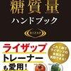 松村邦洋さんのライザップ30キロ減のCM見ました?