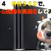 【父ちゃんの休息】 PS4を外付SSDでロード時間を高速化!
