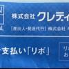 シネマカードの請求書がきた〜
