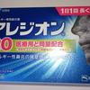 【アレジオンは】花粉症の薬変えたら一発で鼻水止まった【ゴリラ対応】