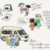 【76】怒涛の引っ越し作業の末についに完全帰国