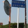 向原町道の標識