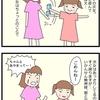 小ネタ、4コマ漫画です。正反対姉妹のモメ方…!いい加減にせんかいっ!