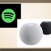 HomePod miniでSpotifyを聴く方法!Apple watchから出力先をHomePodに変更する方法を教えるよっ!