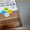 【書評&要約】大型商談を成約に導く「SPIN」営業術
