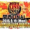 HOTLINE2016関西FINAL COUNT DOWN!残り9日!イオンモール泉南りんくう店代表「夕立に笑う」