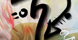 数魂龍印画 6月25日の図