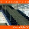 2020年6月27日 まさかの施工ミス発覚!?