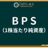 ZAIM用語集 ➤BPS(1株当たり純資産)