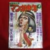【読んでみた】朝日ソノラマ「月刊マンガ少年」(1979年2月新春特大号)