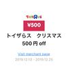 LinePayトイザラスで使える500円クーポン
