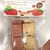 ビオクラ食養:苺小豆クッキー