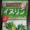 【健康】食物繊維足りてますか?〜毎日の食事にイヌリンを取り入れよう〜