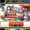 「アカシックリコード」 リリース記念!72時間限定10連召喚!