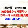 【家計簿】2019年4月 地方在住ひとり暮らしサラリーマンの家計簿公開! このたび昇給しました!