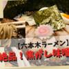 【六本木ラーメン】絶品の焦がし味噌、「西麻布 五行」を実食レポ