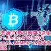 【仮想通貨】取引所間の送金方法!coincheckやZaifからBinance、BitMEXへの送金を例に解説!