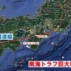 南海トラフ地震、M9クラスの三連動がいよいよ迫っているのか?