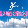 Du-R 2/23 ① 副業を本業にするための手法!! onlywin自動売買FX&Fx秘技手法
