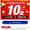 ヤフープレミアムポイント10倍25日まで延長!