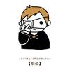 眼帯【がんたい】