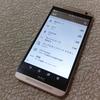 HTC One E9+ DualSIM 購入レビュー!新品が驚きの安値で販売中!