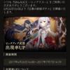 【シノアリス】ガチャ更新で新ジョブ等追加!しかし…
