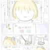 本日のコミック ×××人間性センター