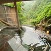 大川荘の日帰り入浴。