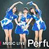 Perfume「LIVE 3:5:6:9」のライブ動画がGYAO!で期間限定無料配信中!