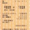 甲斐岩間→下部温泉 乗車券