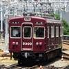 阪急、今日は何系?490…20210630