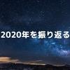 2020年を振り返る