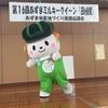 第16回 あずまミルキークイーン田植祭