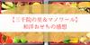 【三千院の里&マノワール】和洋おせち料理(冷蔵)の感想