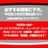 第355回【おすすめ音楽ビデオ!】今日見るべきは… PNAU(ピニャウ)の衝撃的色彩MV。振り切れた映像でないと、おもしろくない!日本の対抗馬もご紹介します、な…毎日22:30更新のブログです。