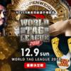 12.9 新日本プロレス WORLD TAG LEAGUE 優勝決定戦 ツイート解析