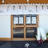 【オススメ5店】灘・東灘(兵庫)にあるおでんが人気のお店