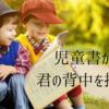 【2通目】児童書が君の背中を押す〜不安を和らげ、勇気をくれるオススメの児童書3冊(年齢別)〜