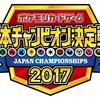 【最強は誰だ?】池袋でポケモンカード日本チャンピオン決定戦、開催!!