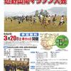 近野山間マラソン大会、開催中止