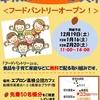 12/19(土)子ども食堂をフードパントリーにて開催します。