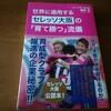 【読了】世界に通用するセレッソ大阪の「育て勝つ」流儀